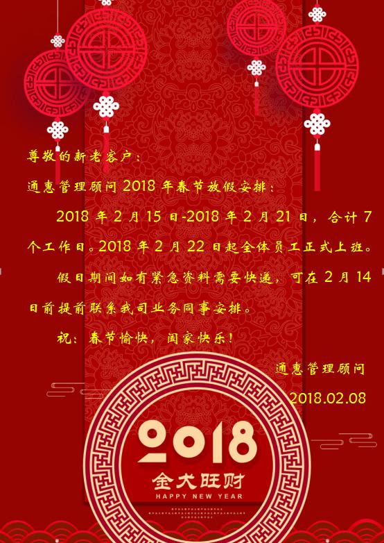 QQ图片20180210111358.